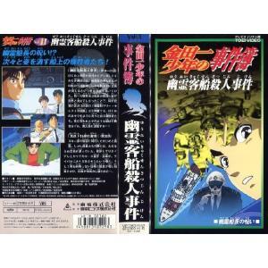 【VHSです】金田一少年の事件簿 Vol.11 幽霊客船殺人事件 [中古ビデオレンタル落]|disk-kazu-saito