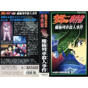 【VHSです】金田一少年の事件簿 Vol.12 魔術列車殺人事件 [中古ビデオレンタル落]|disk-kazu-saito