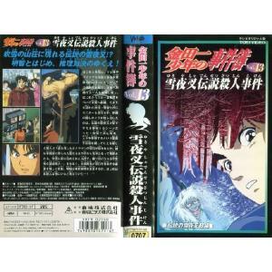 【VHSです】金田一少年の事件簿 Vol.13 雪夜叉伝説殺人事件 [中古ビデオレンタル落]|disk-kazu-saito