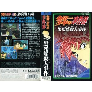 【VHSです】金田一少年の事件簿 Vol.15 黒死蝶殺人事件 [中古ビデオレンタル落] disk-kazu-saito