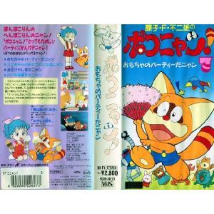 【VHSです】ポコニャン! 7 [中古ビデオレンタル落]|disk-kazu-saito