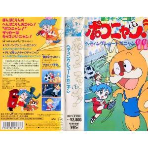 【VHSです】ポコニャン! 11 [中古ビデオレンタル落]|disk-kazu-saito