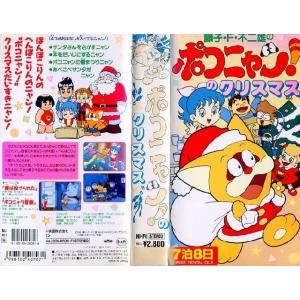 【VHSです】ポコニャン! クリスマス [中古ビデオレンタル落]|disk-kazu-saito