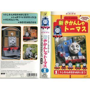 【VHSです】新きかんしゃトーマス 1 [中古ビデオレンタル落]|disk-kazu-saito