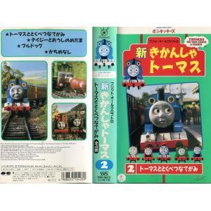 【VHSです】新きかんしゃトーマス 2 [中古ビデオレンタル落]|disk-kazu-saito