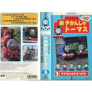 【VHSです】新きかんしゃトーマス 3 [中古ビデオレンタル落]|disk-kazu-saito