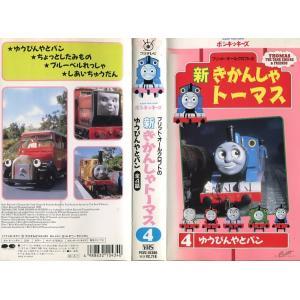 【VHSです】新きかんしゃトーマス 4 [中古ビデオレンタル落]|disk-kazu-saito