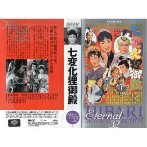 【VHSです】七変化狸御殿 美空ひばり [中古ビデオレンタル落]|disk-kazu-saito