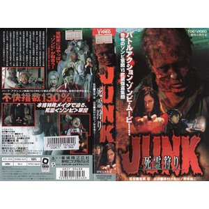【VHSです】JUNK 死涼霊狩り [中古ビデオレンタル落] disk-kazu-saito