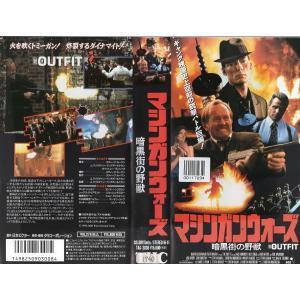 【VHSです】マシンガンウォ-ズ 暗黒街の野獣 [字幕][中古ビデオレンタル落]|disk-kazu-saito
