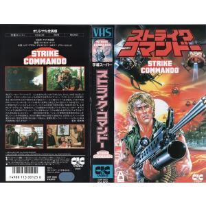 【VHSです】ストライク・コマンドー [字幕][中古ビデオレンタル落] disk-kazu-saito