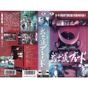 【VHSです】武士道ブレード 千葉真一 三船敏郎 丹波哲郎 [字幕][中古ビデオレンタル落]|disk-kazu-saito