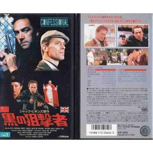 【VHSです】黒の狙撃者 (2巻組) [字幕][中古ビデオレンタル落] disk-kazu-saito