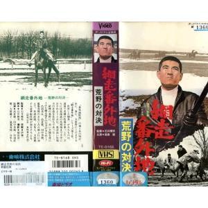 【VHSです】網走番外地 荒野の対決|中古ビデオ|disk-kazu-saito