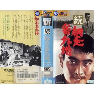 【VHSです】続網走番外地 [高倉健/嵐寛寿郎/田中邦衛]|中古ビデオ|disk-kazu-saito