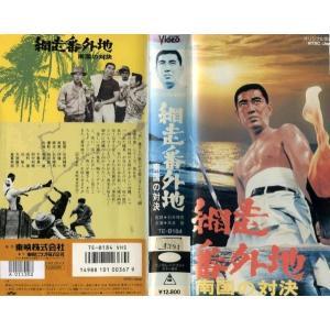 【VHSです】網走番外地 南国の対決|中古ビデオ|disk-kazu-saito
