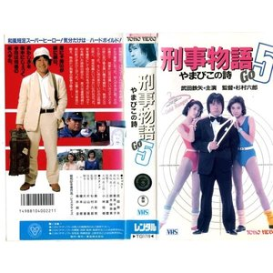 【VHSです】刑事物語・5 やまびこの詩 [武田鉄矢・賀来千...