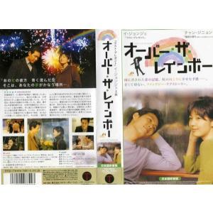 【VHSです】オーバー・ザ・レインボー [吹替]|中古ビデオ|disk-kazu-saito