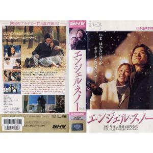 【VHSです】エンジェル・スノー [吹替][イ・ソンジェ/コ・ソヨン]|中古ビデオ|disk-kazu-saito