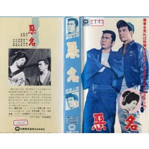 【VHSです】悪名 [勝新太郎/田宮二郎][中古ビデオレンタル落]|disk-kazu-saito