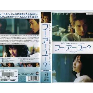 【VHSです】フー・アー・ユー? [吹替][チョ・スンウ/イ...