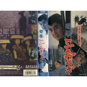 【VHSです】股旅三人やくざ [中村錦之助/仲代達矢/松方弘樹][中古ビデオレンタル落]|disk-kazu-saito