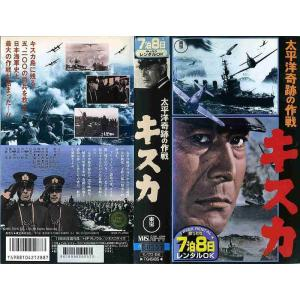 【VHSです】太平洋奇跡の作戦 キスカ|中古ビデオ|disk-kazu-saito