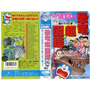 【VHSです】ドラえもんの恐竜超図鑑|中古ビデオ|disk-kazu-saito