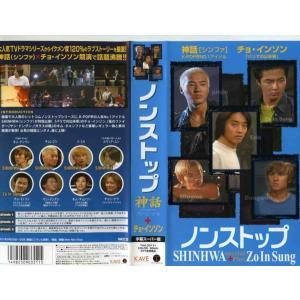 【VHSです】ノンストップ [字幕]|中古ビデオ|disk-kazu-saito