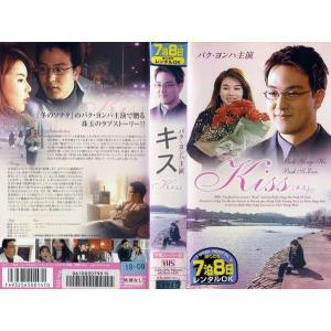 【VHSです】Kiss キス [字幕][パク・ヨンハ]|中古ビデオ|disk-kazu-saito