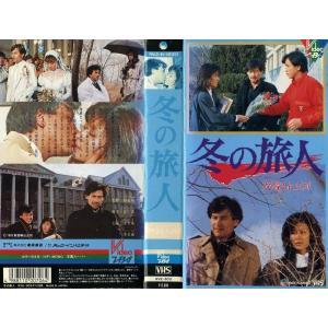 【VHSです】冬の旅人 [字幕][中古ビデオレンタル落]|disk-kazu-saito