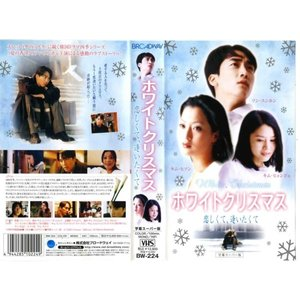 【VHSです】ホワイトクリスマス/恋しくて、逢いたくて [ソ...