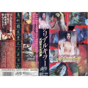 【VHSです】シリアルキラー 実録美女皮剥魔  [中古ビデオレンタル落]|disk-kazu-saito