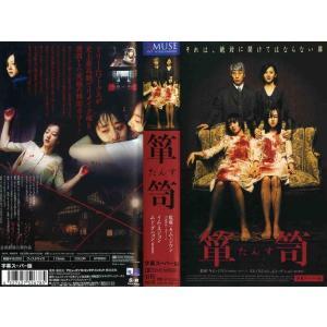 【VHSです】箪笥 たんす [字幕][キム・ジウン] [中古ビデオレンタル落]|disk-kazu-saito