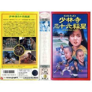【VHSです】ドラゴンキッズ2 少林寺三十六福星|中古ビデオ|disk-kazu-saito