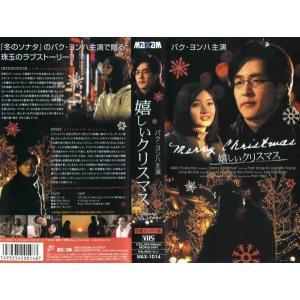【VHSです】嬉しいクリスマス [字幕][パク・ヨンハ]|中古ビデオ|disk-kazu-saito