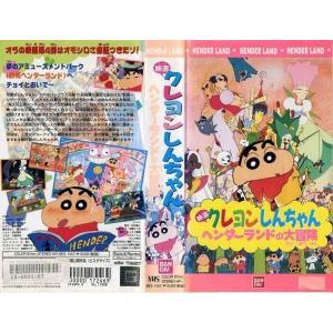 【VHSです】映画 クレヨンしんちゃん ヘンダーランドの大冒険 中古ビデオ disk-kazu-saito