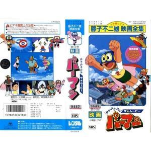 【VHSです】映画 パーマン PA-PA-PA ザ・ムービー [中古ビデオレンタル落]|disk-kazu-saito