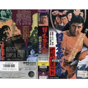 【VHSです】日本悪人伝 地獄の道づれ [若山富三郎/真山知子/森秋子]|中古ビデオ|disk-kazu-saito