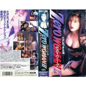 【VHSです】Zero WOMAN II ゼロ・ウーマン2 警視庁0課の女 [小沢なつき] [中古ビデオレンタル落] disk-kazu-saito