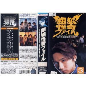 【VHSです】銀狼怪奇ファイル 二つの頭脳を持つ少年・3/ファイル・3 破壊の死神|中古ビデオ|disk-kazu-saito