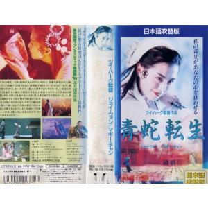 【VHSです】青蛇転生 [吹替][ジョイ・ウォン/マギー・チ...