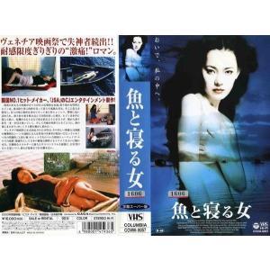 【VHSです】魚と寝る女 [字幕][中古ビデオレンタル落]|disk-kazu-saito