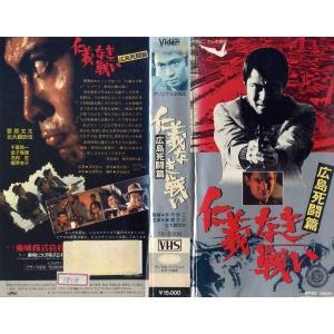 【VHSです】仁義なき戦い 広島死闘篇|中古ビデオ|disk-kazu-saito