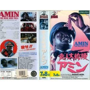 【VHSです】食人大統領アミン [字幕][中古ビデオレンタル落]|disk-kazu-saito