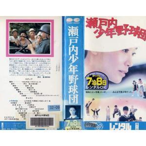 【VHSです】瀬戸内少年野球団 [夏目雅子/郷ひろみ/伊丹十三][中古ビデオレンタル落]|disk-kazu-saito