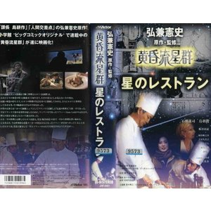 【VHSです】黄昏流星群 星のレストラン [中古ビデオレンタル落]|disk-kazu-saito