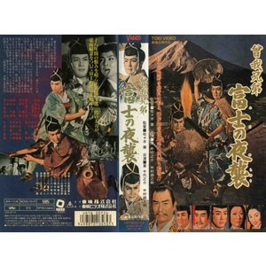 【VHSです】曾我兄弟 富士の夜襲 [中村錦之助][中古ビデオレンタル落] disk-kazu-saito