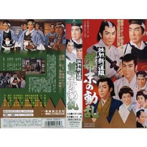 【VHSです】壮烈新選組 幕末の動乱|中古ビデオ|disk-kazu-saito