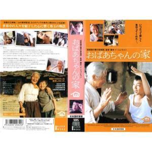 【VHSです】おばあちゃんの家 [吹替][キム・ウルブン]|中古ビデオ|disk-kazu-saito